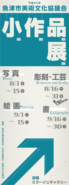 美術展のポスター