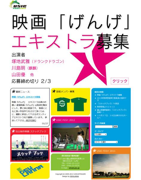 音楽イベントのウェブデザイン